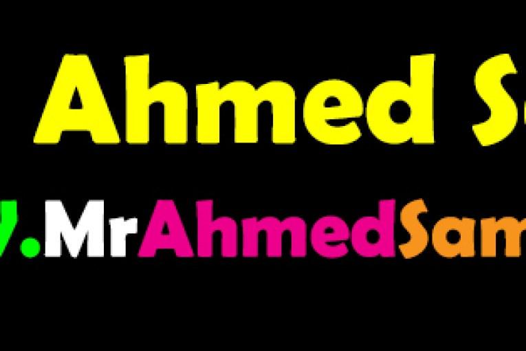 شرح كيفية التحميل من موقع (مستر أحمد سامي) وموقع (إنجلش تو فان) للاستفادة الكاملة من خدمات مواقعنا