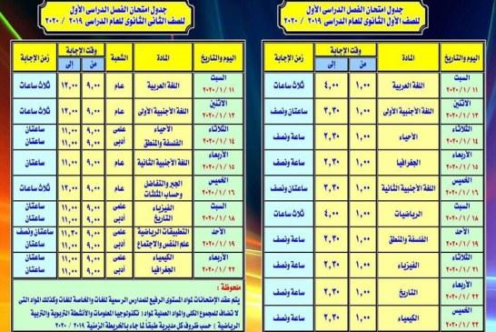 جدول امتحانات (أولى وثانية ثانوي) الترم الأول 2020 بعد التعديل الأخير