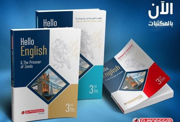 فيديوهات حل كتاب المعاصر (نسخة الشرح 2020) في مادة اللغة الإنجليزية للصف الثالث الثانوي مع ترجمة وشرح لكل جملة
