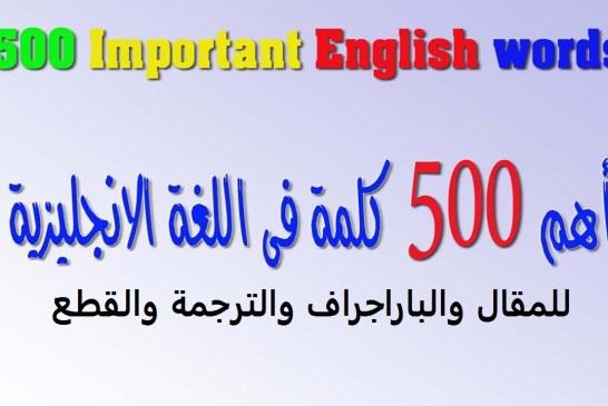 أهم 500 كلمة للتراجم والقطع والمقال والباراجراف للصف الأول والثاني والثالث الثانوي بتنسيق احترافي في 7 ورقات فقط