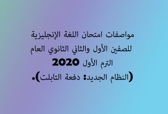 مواصفات امتحان اللغة الإنجليزية للصفين الأول والثاني الثانوي العام الترم الأول 2020 (النظام الجديد: دفعة التابلت).