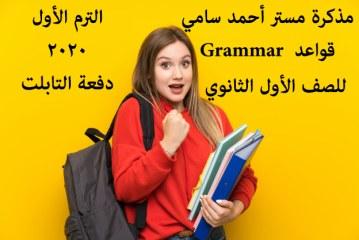 مذكرة مستر أحمد سامي للشرح المبسط لقواعد اللغة الإنجليزية للصف الأول الثانوي الترم الأول 2020