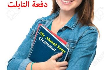 مذكرة مستر أحمد سامي للشرح المبسط لقواعد اللغة الإنجليزية للصف الثاني الثانوي الترم الأول 2020