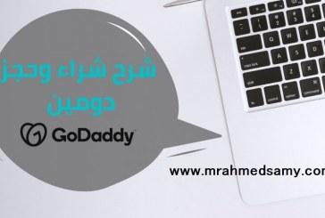 شراء دومين لموقعك الإلكتروني بأقل من واحد دولار: عرض خاص لفترة محدودة من شركة جودادي GoDaddy