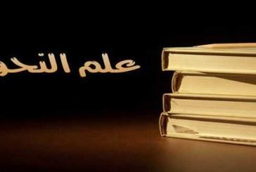 لو أنت خلاص قررت إنك تشتغل مترجم وعقبتك الوحيدة النحو أو بتدرس لغة عربية وقررت تطور لغتك، فالكتاب دة هيفرق معاك جدًا