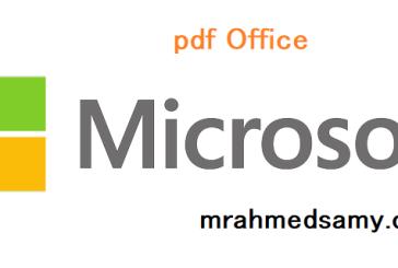 حصريًا تحميل برنامج PDF Office لقراءة وتعديل وإدارة وحماية ملفات PDF من شركة Microsoft مجانًا لفترة محدودة بدلًا من 400 دولار