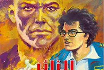 مراجعة نقدية لسلسلة الخيال العلمي (تاكسي) للكاتب الأردني (حسن الحلبي)