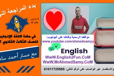 بدء أقوى مراجعة نهائية 2021 مع مستر أحمد سامي في مادة اللغة الإنجليزية للصف الثالث الثانوي بإذن الله