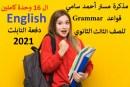 مذكرة مستر أحمد سامي (جرامر المنهج كاملًا) في مادة اللغة الإنجليزية لثالثة ثانوي 2021