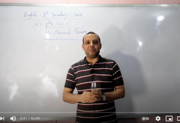 الحصة الثانية في شرح منهج اللغة الإنجليزية 2022 للصف الثالث الثانوي – مستر أحمد سامي.
