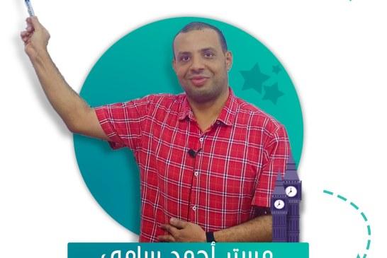 كل حصص مستر أحمد سامي ثالثة ثانوي 2022 في مادة اللغة الإنجليزية.. تم إضافة الحصة السابعة